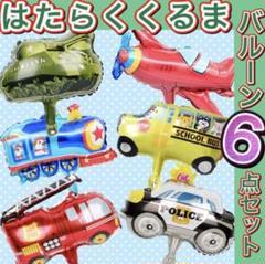 """Thumbnail of """"はたらく 車 誕生日 のりもの 乗り物  バースデーバルーン 風船 飾り セット"""""""