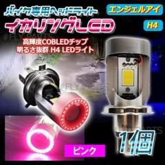 """Thumbnail of """"ピンクイカリング LED ヘッドライトバルブ H4 1個  エンジェルアイち"""""""