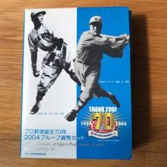 "Thumbnail of ""プロ野球誕生70年 2004プルーフ貨幣セット"""