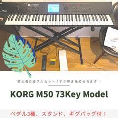 """Thumbnail of """"【キーボードフルセット】KORG M50 73ペダル各種、スタンド、ギグバッグ付"""""""