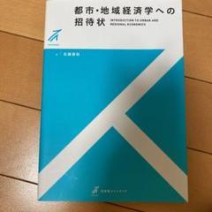 "Thumbnail of ""都市・地域経済学への招待状 = INTRODUCTION TO URBAN A…"""