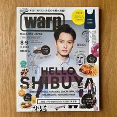 """Thumbnail of """"Warp : 岡田将生"""""""