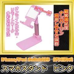 """Thumbnail of """"スマホスタンド ピンク スタンドホルダー 配信 iPad iPhone"""""""