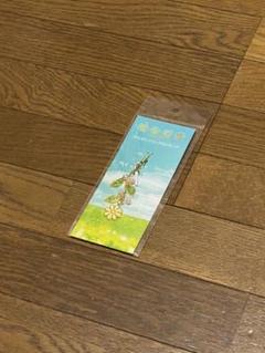 "Thumbnail of ""植物図鑑 岩田剛典 高畑みずき"""