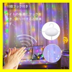 "Thumbnail of ""❤最新2021❤♪音反応♪ フック付 カーテンライト 3×3m カラフル"""