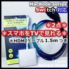 """Thumbnail of """"2点 Type-C 変換 アダプタ HDMI ケーブル 1.5m スマホ テレビ"""""""