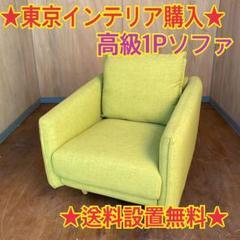 """Thumbnail of """"★★インテリア東京購入 モデルルーム展示品 ラウンジ1Pソファー"""""""