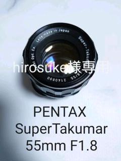 "Thumbnail of ""PENTAX SuperTakumar 55mm F1.8"""