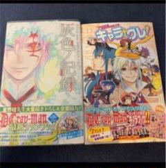 "Thumbnail of ""D.Gray-man 公式ファンブック 灰色ノ記録"""