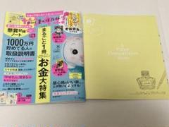 "Thumbnail of ""[サンキュ!]8月号"""