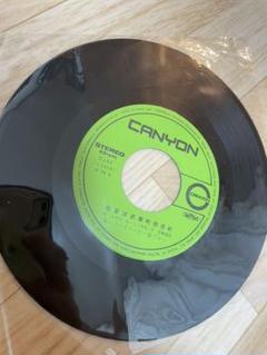 "Thumbnail of ""CANYON レコード"""
