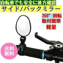 """Thumbnail of """"自転車 ミラー サイド バック ロード クロス マウンテンバイク 黒"""""""