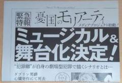 "Thumbnail of ""憂国のモリアーティ 号外風 フリーペーパー"""