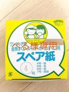 """Thumbnail of """"【ぺる様専用】スペア紙4号 200枚"""""""