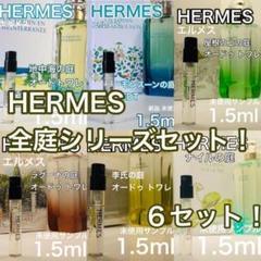 "Thumbnail of ""[h6]HERMES エルメス 香水 全庭シリーズ 6本セット^_^"""