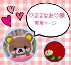"""Thumbnail of """"ぽぽなお様専用ページ フェルト名札 ワッペン"""""""