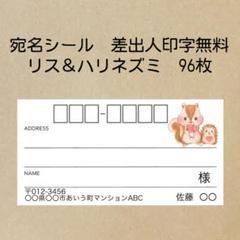 "Thumbnail of ""宛名シール96枚 リス &ハリネズミ"""