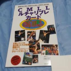 """Thumbnail of """"新日本プロレス 【レア】 メキシコ CMLL  ルチャリプレカード"""""""