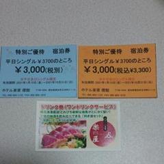 "Thumbnail of ""ホテル楽家 櫻館 特別優待宿泊券 高知市内"""