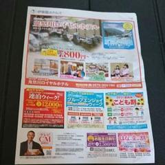 "Thumbnail of ""伊藤園ホテルズ 割引券"""