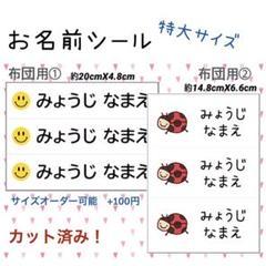 "Thumbnail of ""お名前シール 布団用"""