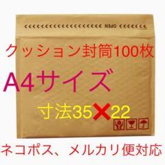 "Thumbnail of ""クッション封筒 100枚 A4サイズ メルカリ便ok 定形外"""