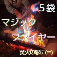 "Thumbnail of ""マジックファイヤー・マジックファイアー.(5袋)"""