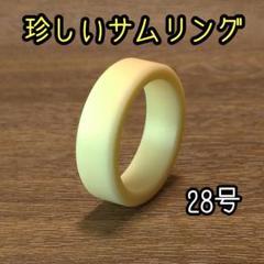 """Thumbnail of """"28号 高純度アルミナ製の珍しいサムリング"""""""