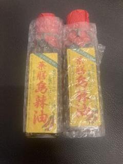 "Thumbnail of ""薬膳島辣油 島ラー油 2本セット"""