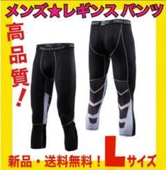 "Thumbnail of ""メンズ★コンプレッション タイツ Lサイズ スポーツ用 7分丈"""