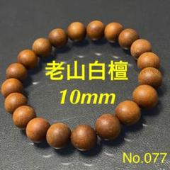 "Thumbnail of ""虹様専用◆老山白檀◆ 天然木ブレスレット 10mm No.077"""