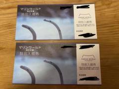 "Thumbnail of ""2枚 マリンワールド 海の中道 特別入館券"""