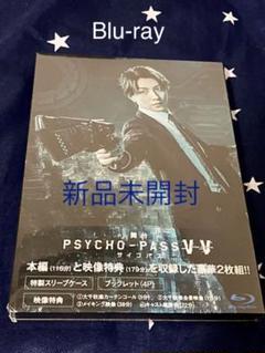 "Thumbnail of ""値下げ中【新品未開封】舞台PSYCHO-PASS Virtue and Vice"""