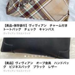 """Thumbnail of """"【美品】ヴィヴィアン オーブ金具 ハンドバッグ ビジネスバッグ ブラック レザー"""""""