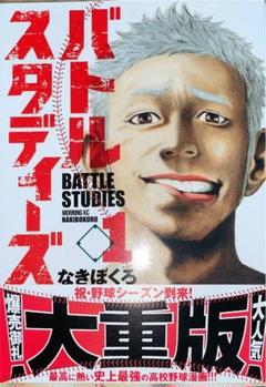 "Thumbnail of ""バトルスタディーズ 1〜18巻"""