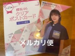 """Thumbnail of """"櫻坂46 ローソン クリアポストカード 尾関梨香"""""""