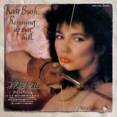 "Thumbnail of ""Kate Bush – Running Up That Hill 7"""""