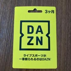 "Thumbnail of ""DAZN ダゾーン コード3ヶ月無料"""