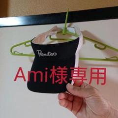 """Thumbnail of """"PARADISO サンバイザー"""""""