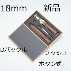 "Thumbnail of ""腕時計ベルト 牛皮製クロコ模様型押し金色Dバックル 茶色 18mm"""