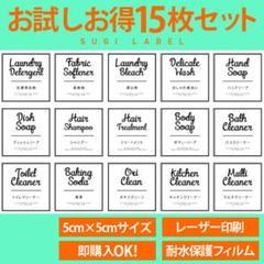 """Thumbnail of """"お買い得☆耐水ラベルシール【シャビーWセット15】15枚セット‼︎"""""""
