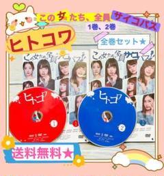 "Thumbnail of ""ヒトコワ 1.2巻(全巻セット)送料無料★"""