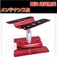 "Thumbnail of ""メンテナンス スタンド 赤 ラジコン 台 ドリパケ YD-2 TT01 TT02"""