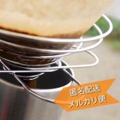 "Thumbnail of ""折りたたみ ワイヤー コーヒー ドリッパー dripper"""