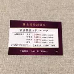 "Thumbnail of ""京急油壺マリンパーク 1枚5名まで 入園料半額 割引券 優待券 チケット B"""