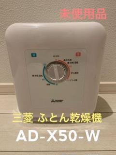 "Thumbnail of ""未使用 MITSUBISHI 三菱 ふとん乾燥機"""