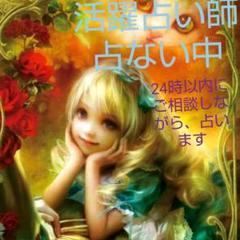 "Thumbnail of ""#タロット、ガバラ数秘術、水晶総合判定"""