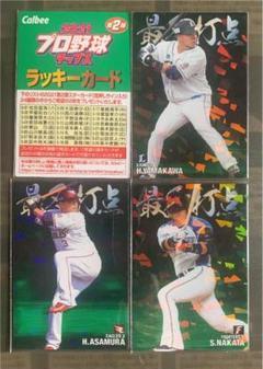 "Thumbnail of ""カルビー プロ野球カード 2021 第2弾 ラッキーカード 1枚 最多打点 3枚"""