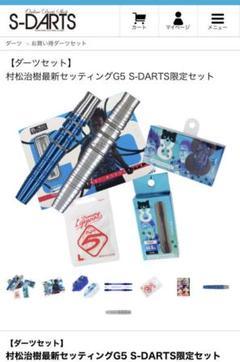 "Thumbnail of ""村松治樹最新セッティングG5 S-DARTS限定セット"""