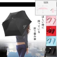 """Thumbnail of """"折りたたみ傘 UV UPF50+ 紫外線カット 日傘 ブラック おりたたみ傘"""""""